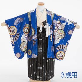 七五三 着物 3歳 紋付・袴 310066 式部浪漫 青 矢の中に松 扇
