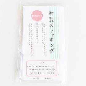 和装ストッキング【販売品】